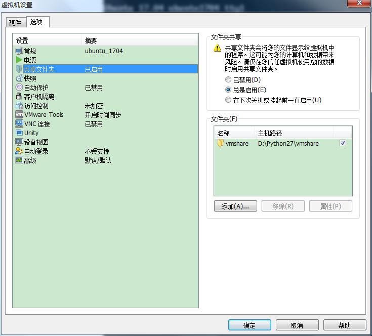 vmware-settings.png
